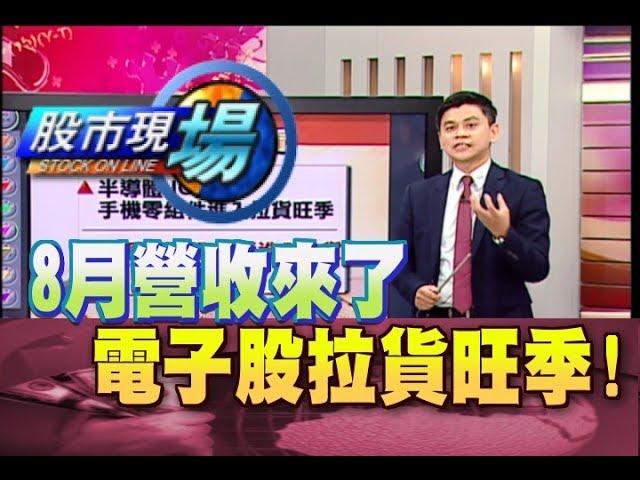 股市現場*鄭明娟20180822-5【8月營收來了 電子股拉貨旺季!】(林漢偉)