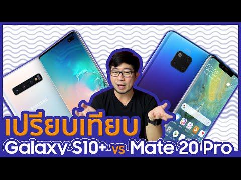 Galaxy S10  เทียบกับ Mate 20 Pro ดูจบปุ๊บ เลือกได้เลย! | Droidsans - วันที่ 21 Mar 2019