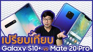 Galaxy S10+ เทียบกับ Mate 20 Pro ดูจบปุ๊บ เลือกได้เลย! | Droidsans