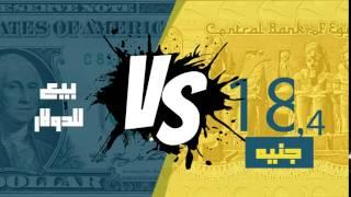 مصر العربية | سعر الدولار اليوم في السوق السوداء الجمعة 17-3-2017