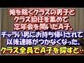 【金バエ】と【よっさん】の忘年会二次会が同じ店で合流となり、今年も大混乱! - YouTube