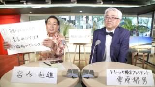横浜市民には特に馴染みのあるトレッサ横浜のプレジデントをゲストに迎...