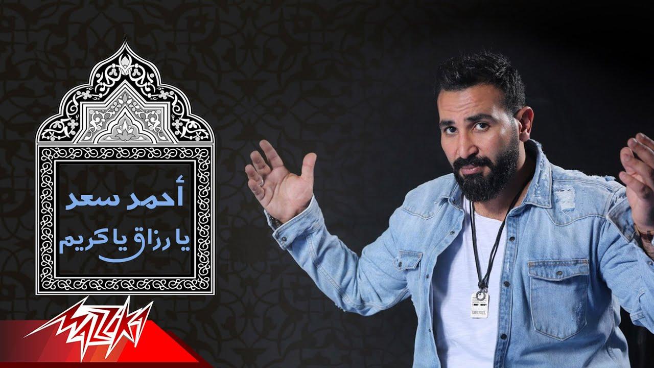 Ahmed Saad - Ya Razak Ya Kareem | احمد سعد - يا رزاق يا كريم