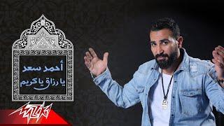Ahmed Saad - Ya Razak Ya Kareem   احمد سعد - يا رزاق يا كريم