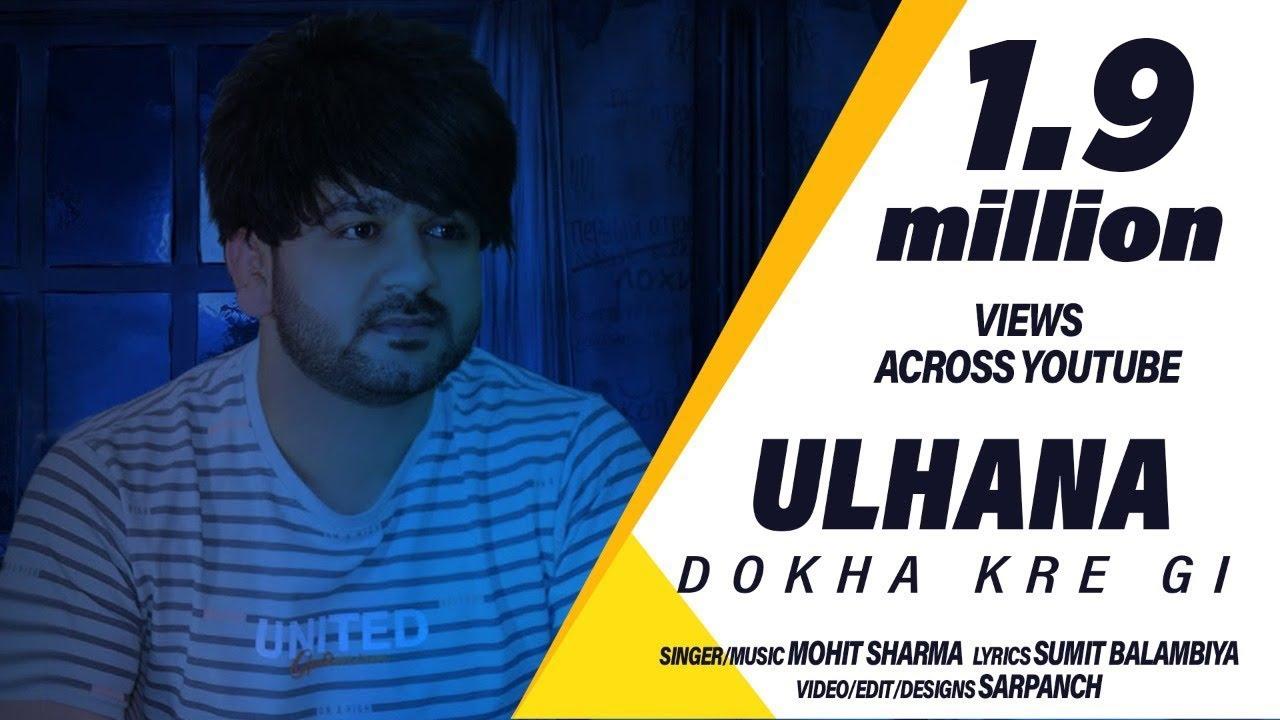 Download Mohit Sharma   Ruba Khan   Ulhana Dokha Kregi (Lyrical Video) Sumit Balambiya - Haryanvi Song 2021
