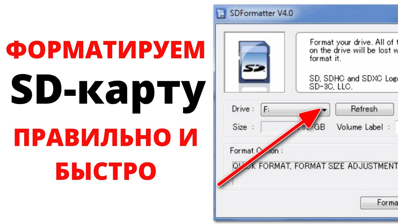 Как отформатировать SD-карту и флешку бесплатной программой SDFormatter (инструкция для Windows)