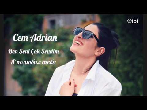 Kara sevda 2017 - CEM ADRİAN- Ben Seni Çok Sevdim ( я полюбил тебя )