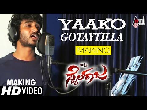 Style Raja | Yaako Gotaytila Song Making 2016 | Chikkanna, Girish, Ranusha Kushvi |  New Kannada
