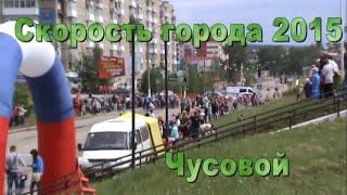 Cкорость города 12.06.2015 Чусовой