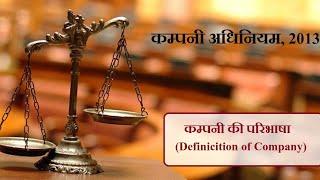 कम्पनी अधिनियम, 2013 (Company Law)