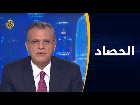 ???? الحصاد - التوتر بالخليج.. طهران تحتجز ناقلة وواشنطن تطالبها بوقف أنشطتها  - نشر قبل 13 ساعة