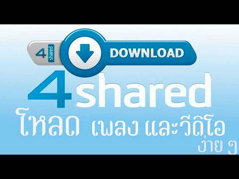 4shared | โหลดเพลง วีดิโอ จากเน็ต ง่ายนิดเดียว