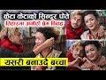 Cover image केटा केटा जोडीको अनौठो हनिमुन र बच्चा बनाउने उपाय  Surendra Panday and Ram Maya Gurung