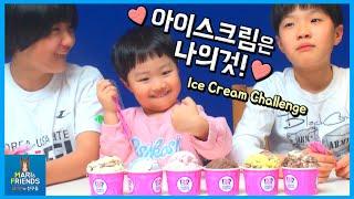 아이스크림 먹방 챌린지 ♡ 입으로만 베스킨라빈스 먹기 도전! 로기 미니 또히 승리는 누구? Ice Cream Challenge   말이야와친구들 MariAndFriends