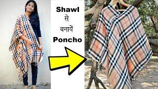 पुरानी Shawl/Stole से बनाये Smart Ponchu सिर्फ 1 कट और 2 सीधी सिलाई से | Shawl to Poncho
