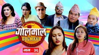Golmaal Episode - 36, (सुनमायालाई कसले गर्यो अपहरण ?? ), 30 November 2018, Nepali Comedy