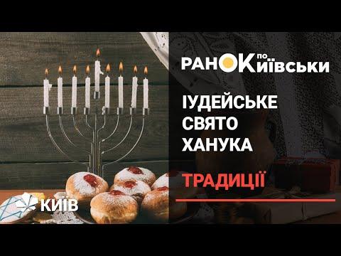 Телеканал Київ: Ханука - 2020 року - історія і традиції свята