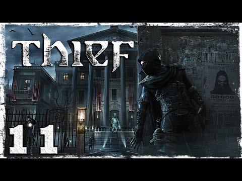 Смотреть прохождение игры [PS4] Thief. #11: Дерзкий побег.