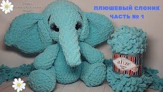 Плюшевий слоник з Alize Puffy Fine (Іграшки з Алізе Пуффи) Частина № 1✅В'язання без спиць і гачка.
