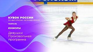 Девушки Произвольная программа Сызрань Кубок России по фигурному катанию 2021 22
