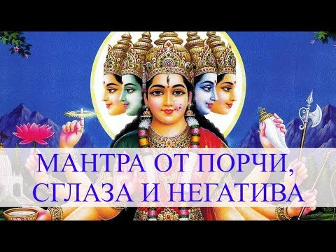 Gayatri Mantra | Гаятри Мантра - Мантра от порчи, сглаза и негатива