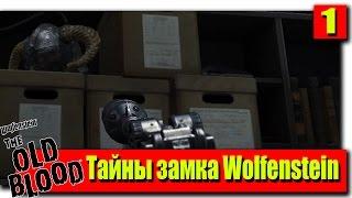 Прохождение The Wolfenstein: The Old Blood: Серия №1 - Тайны замка Wolfenstein