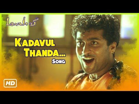 Suriya Tamil Hits | Kadavul Thanda Song | Mayavi Movie Songs | Suriya | Jyothika | Devi Sri Prasad