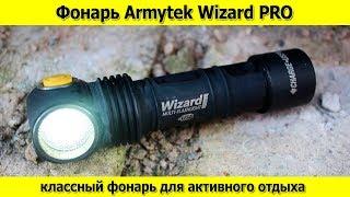 Обалденный фонарь для активного отдыха Armytek Wizard PRO