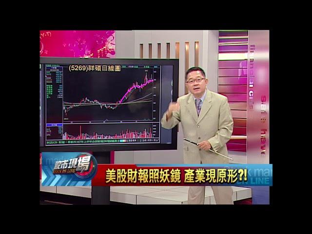 股市現場*鄭明娟20180730-4【美財報尖牙股鈍化?雲端概念加持 科技趨勢有料?】(連乾文)