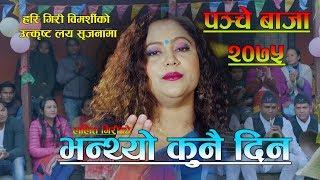 Purnakala B.c New PancheBaja 2075/ 2018 | भन्थ्यौ कुनै दिन | By Lalit Giri & Hari giri