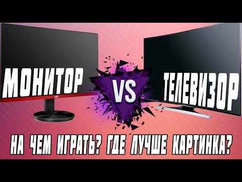 ЧТО круче для игр? монитор или телевизор? Если мы играем на PS4/XBOX и ПК