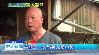 20180826中天新聞 台北時雨量78毫米不淹? 專家:下10小時照淹 thumbnail