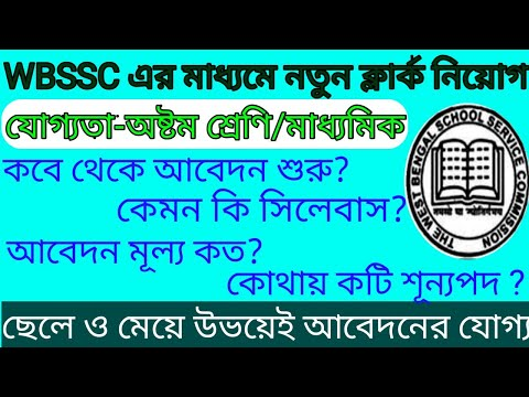 #WBSSC Group C \u0026 D Recruitment Details/#latest Job/#chakrir Khobor/#job News/#vacancy2021/#job2021/