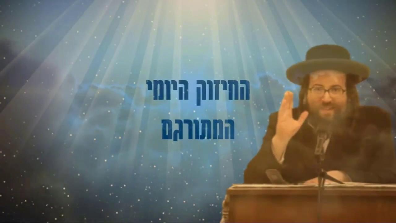 """הרב יואל ראטה שליט""""א - אל תתנו לאנשים להטעות אתכם!"""