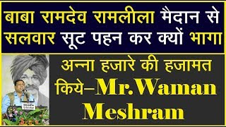बाबा रामदेव रामलीला मैदान से सलवार सूट पहन कर क्यो भागा खुलगई पोल— Mr.Waman Meshram