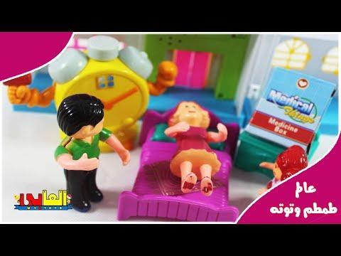 لعبة مامت طمطم مريضة وطمطم طلبتلها الدكتور  للأطفال ألعاب الدمى والعرائس للأولاد والبنات