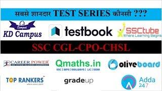 Best Test Series कौनसी ??  || SSC 2018-19 || सबसे अच्छे MOCKS किसके ?? || DETAILED ANALYSIS ||