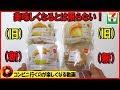 【セブンイレブン】何が変わった?新旧シュークリームを食べ比べ!【おすすめ スイーツ】