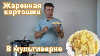 Жаренная картошка в мультиварке