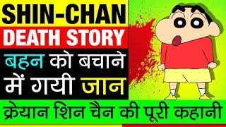 Shin Chan (शिन चैन) ▶ Real & Success Story in Hindi   Death   Japanese Manga   Childhood Memories