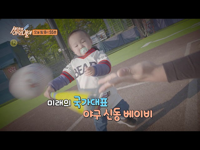 SBS [순간포착 세상에 이런일이] - 18년 10월 18일(목) 1004회 예고 / 'What on Earth!' Ep.1004 Preview