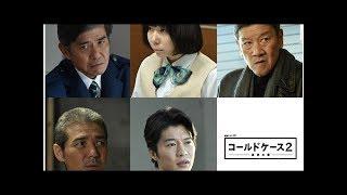 佐藤浩一、吉岡秀隆、田中啓実 - ドラマ「コールドケース2」