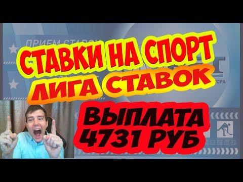 Обзор Букмекерской Конторы Лига ставокиз YouTube · Длительность: 6 мин56 с