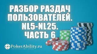 Покер обучение | Разбор раздач пользователей. NL5-NL25. Часть 6