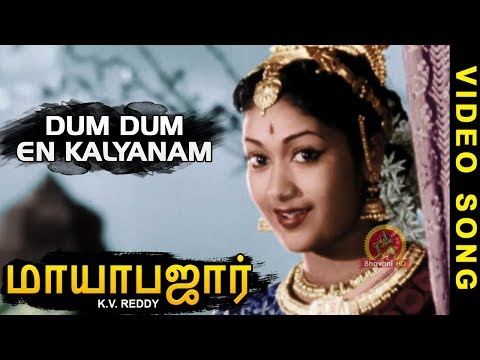 Mayabazaar Tamil Movie Video Songs - Dum Dum En Kalyanam Full Video Song - N. T. Rama Rao