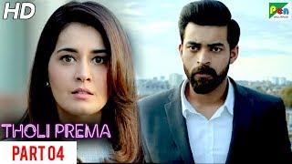 Tholi Prema   New Romantic Hindi Dubbed Full Movie   Part 04   Varun Tej, Raashi Khanna