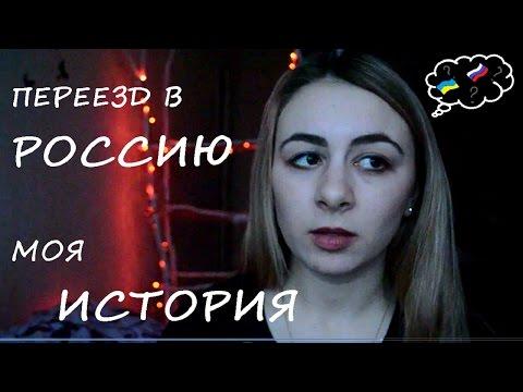 ПЕРЕЕЗД В РОССИЮ | МОЯ ИСТОРИЯ