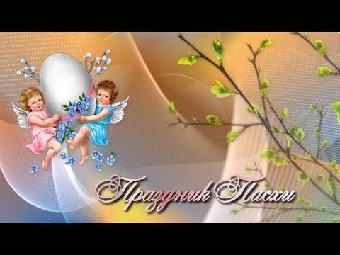 видео: Праздник Пасхи
