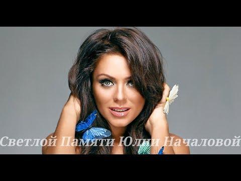 Юлия Началова: Пока Помнят и Любят! Ты Бессмертна!