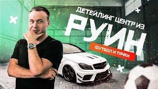 Где купить винил дешево. Еще одна студия Детейлинга в Москве. Поддержим Fifa 2018
